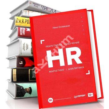 Управління персоналом. HR