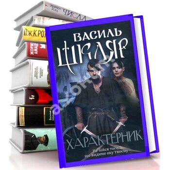 Історичні романи і повісті