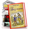 Повісті та оповідання про дітей