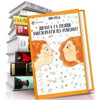 Книги по вихованню дітей