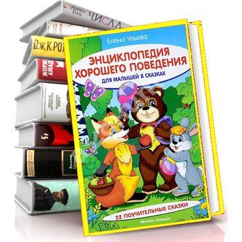 Пізнавальні книги для дітей. Енциклопедії