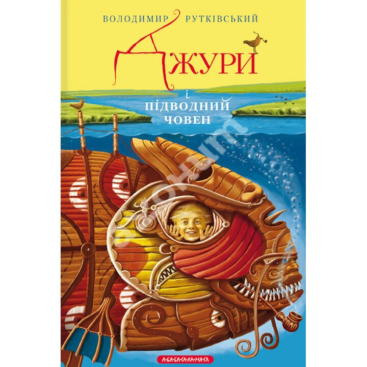 Джури і підводний човен - Володимир Рутківський (978-617-585-015-2)