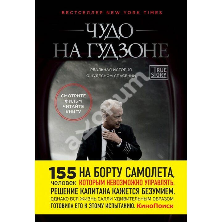 Чудо на Гудзоне - Джеффри Заслоу, Чесли Салленбергер (978-5-699-91720-4)
