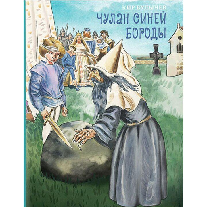 Чулан Синей Бороды - Кир Булычев (978-5-91045-898-1)