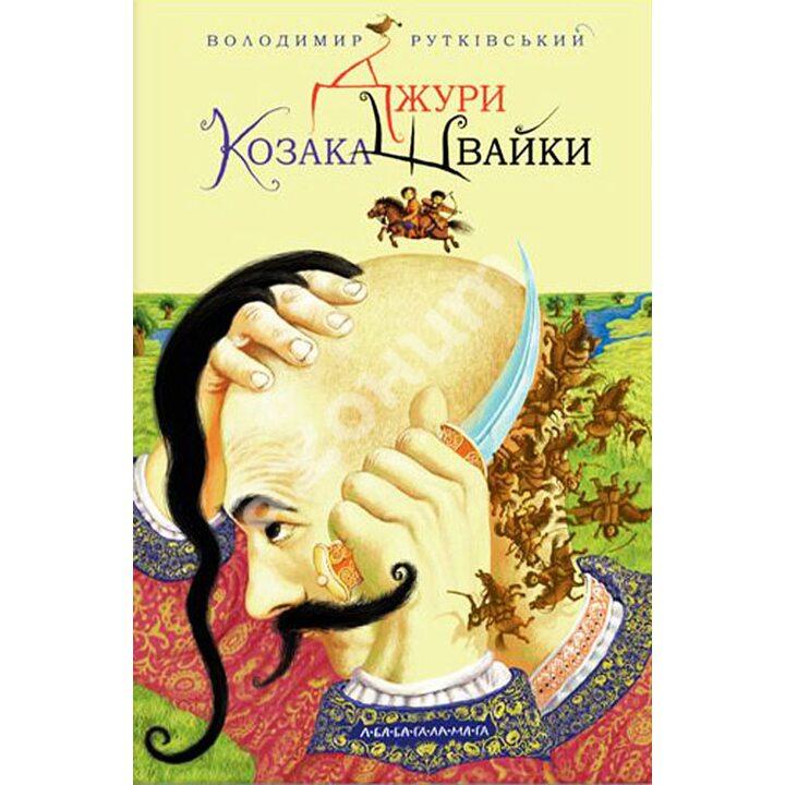 Джури козака Швайки - Володимир Рутківський (978-966-7047-98-6)