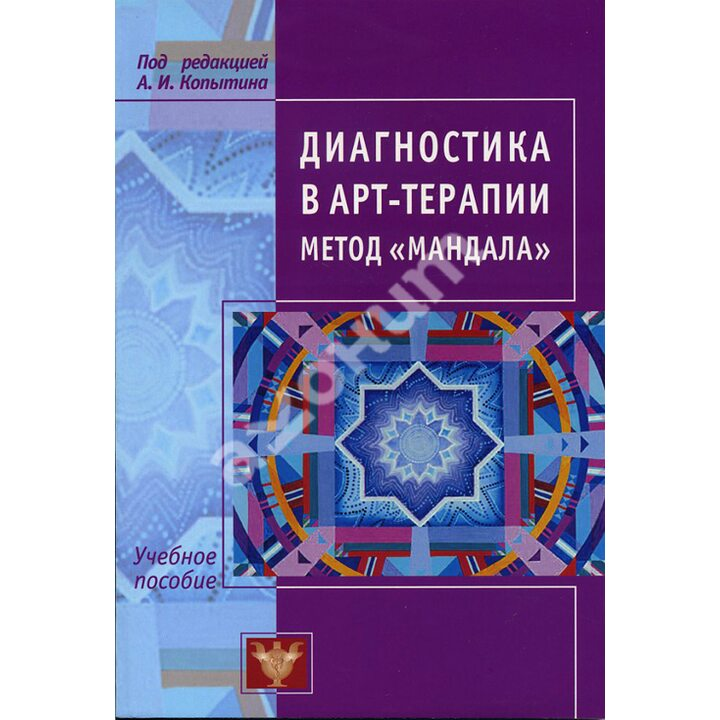 "Диагностика в арт-терапии. Метод ""Мандала"" - Под редакцией А. И. Копытина (978-5-903182-79-4)"