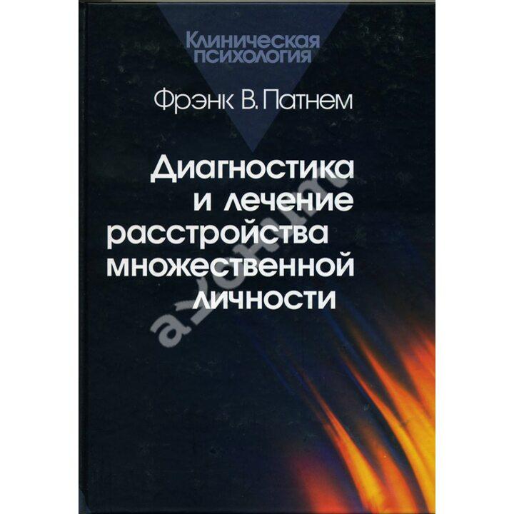 Диагностика и лечение расстройства множественной личности - Фрэнк В. Патнем (978-5-89353-106-0)