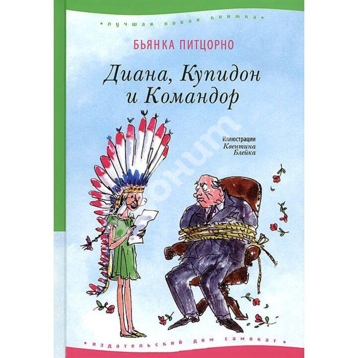 Диана, Купидон и Командор - Бьянка Питцорно (978-5-91759-263-3)