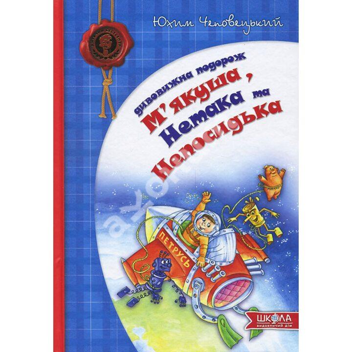 Дивовижна подорож М'якуша, Нетака та Непосидька - Юхим Чеповецький (978-966-429-064-4)