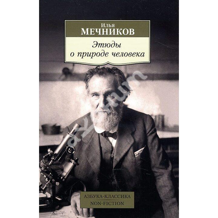 Этюды о природе человека - Илья Мечников (978-5-389-11053-3)
