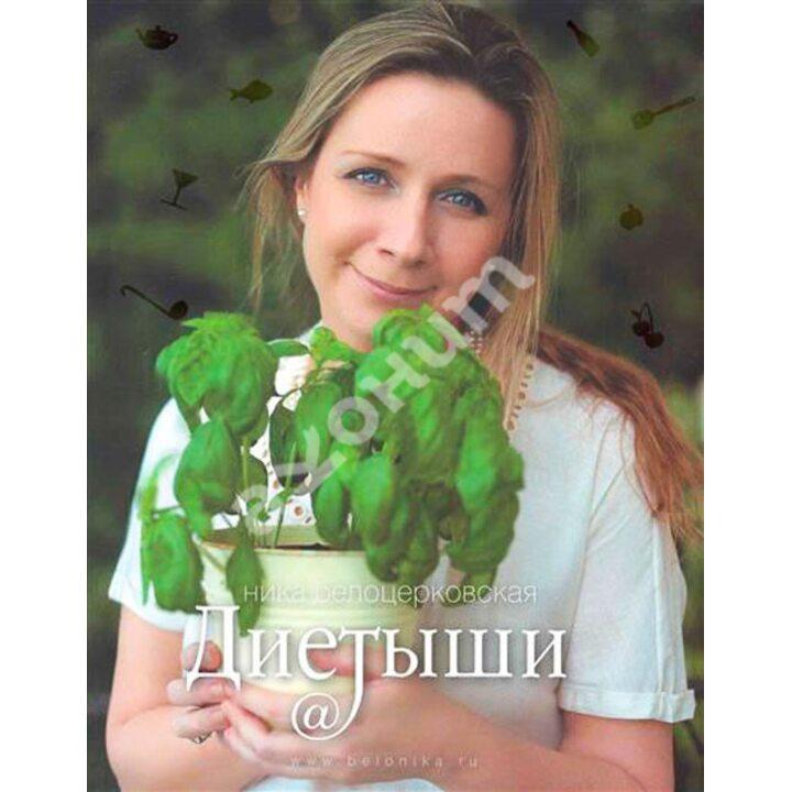 Диетыши - Ника Белоцерковская (978-5-389-00805-2)