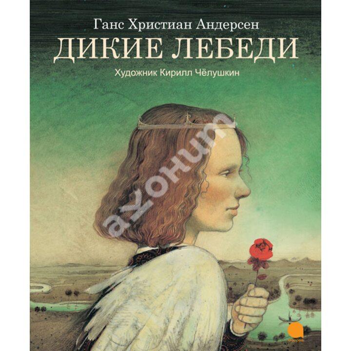 Дикие лебеди - Ганс Християн Андерсен (978-5-4453-0615-3)