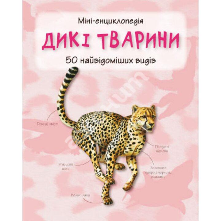 Дикі тварини. Міні-енциклопедія - (978-617-538-298-1)
