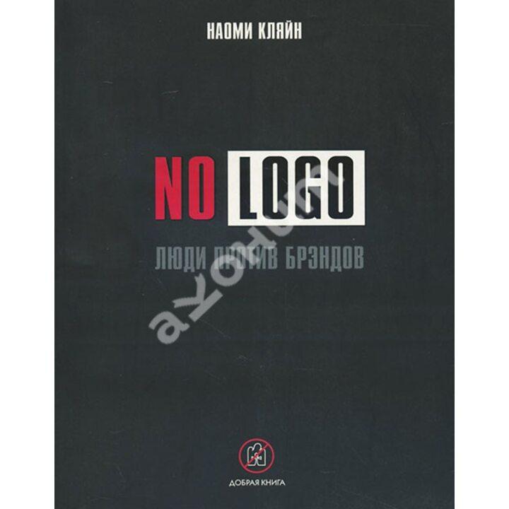 No Logo. Люди против брэндов - Наоми Кляйн (978-5-98124-388-2)