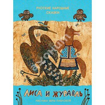 Лисиця та журавель. Російські народні казки