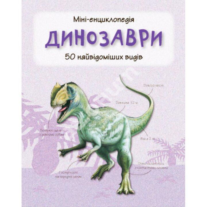 Динозаври. Міні-енциклопедія - (978-617-538-297-4)