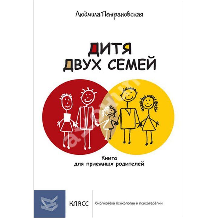 Дитя двух семей. Книга для приемных родителей - Людмила Петрановская (978-5-86375-185-6)