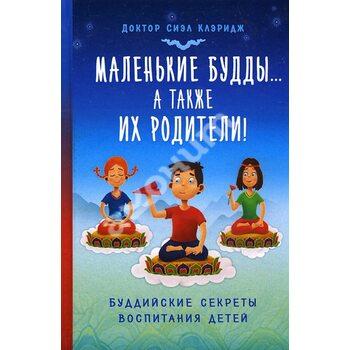 Маленькі Будди ... а також їх батьки ! Буддійські секрети виховання дітей