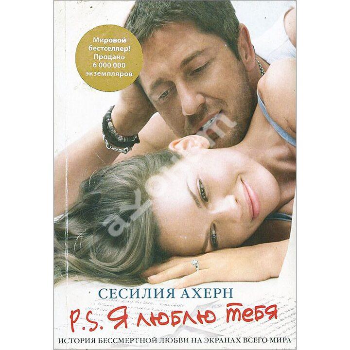 P.S. Я люблю тебя - Сесилия Ахерн (978-5-389-11319-0)