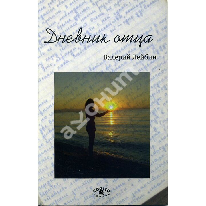 Дневник отца - Валерий Лейбин (978-5-89353-294-4)