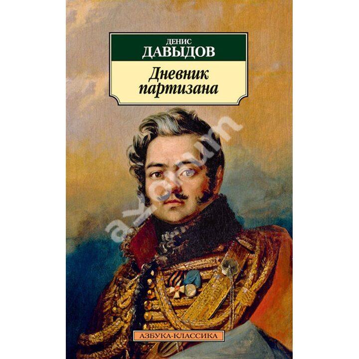 Дневник партизана - Денис Давыдов (978-5-389-03568-3)