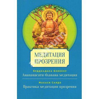 медитація прозріння