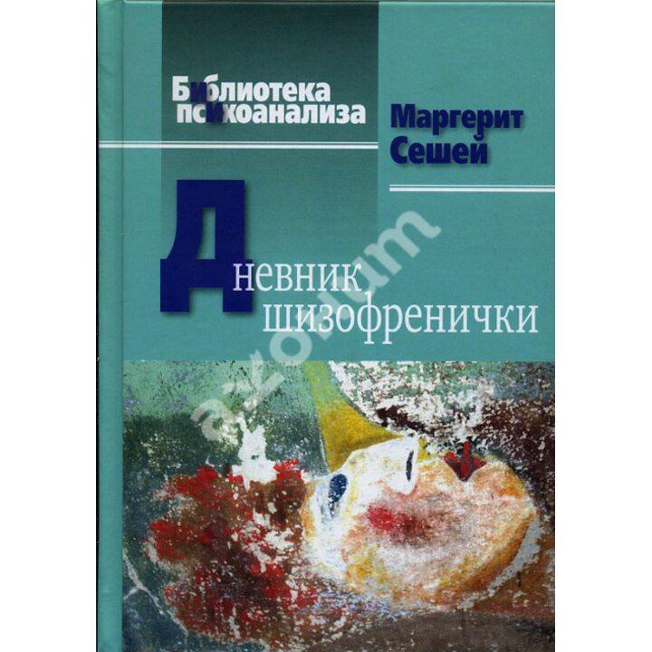 Дневник шизофренички - Маргерит Сешей (978-5-89353-389-7)