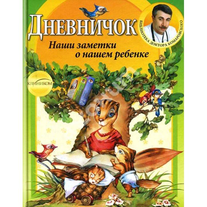 Дневничок. Наши заметки о нашем ребенке - Евгений Комаровский (978-966-2065-10-7)