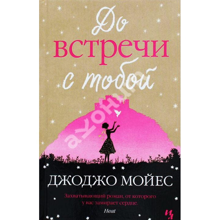 До встречи с тобой - Джоджо Мойес (978-5-389-04826-3)