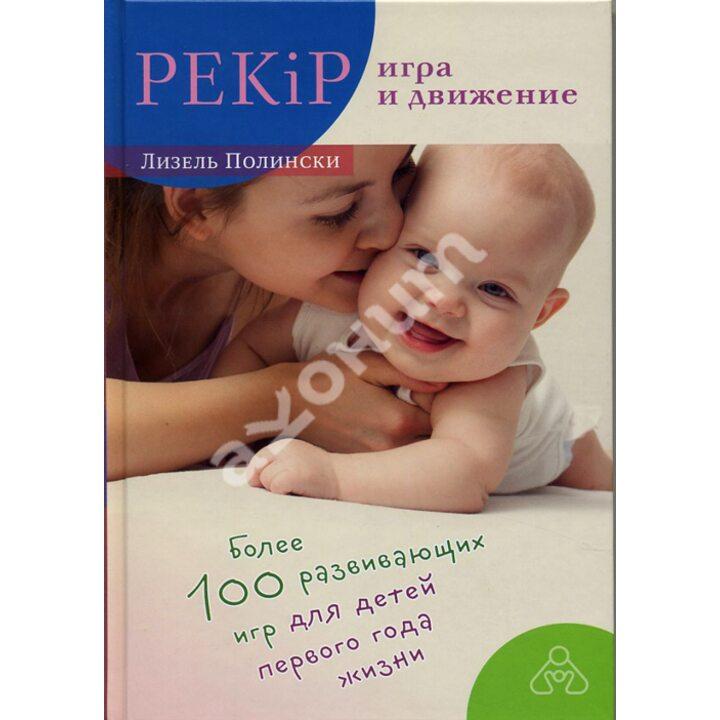 PEKiP: игра и движение. Более 100 развивающих игр для детей первого года жизни - Лизель Полински (978-5-4212-0190-8)