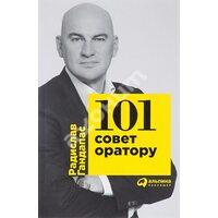 101 порада оратору