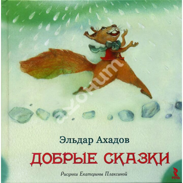 Добрые сказки - Эльдар Ахадов (978-5-9268-1305-7)