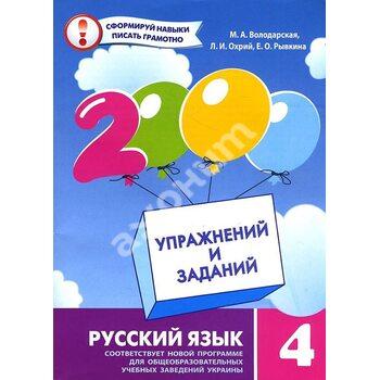 2000 упражнений и заданий. Русский язык 4 класс