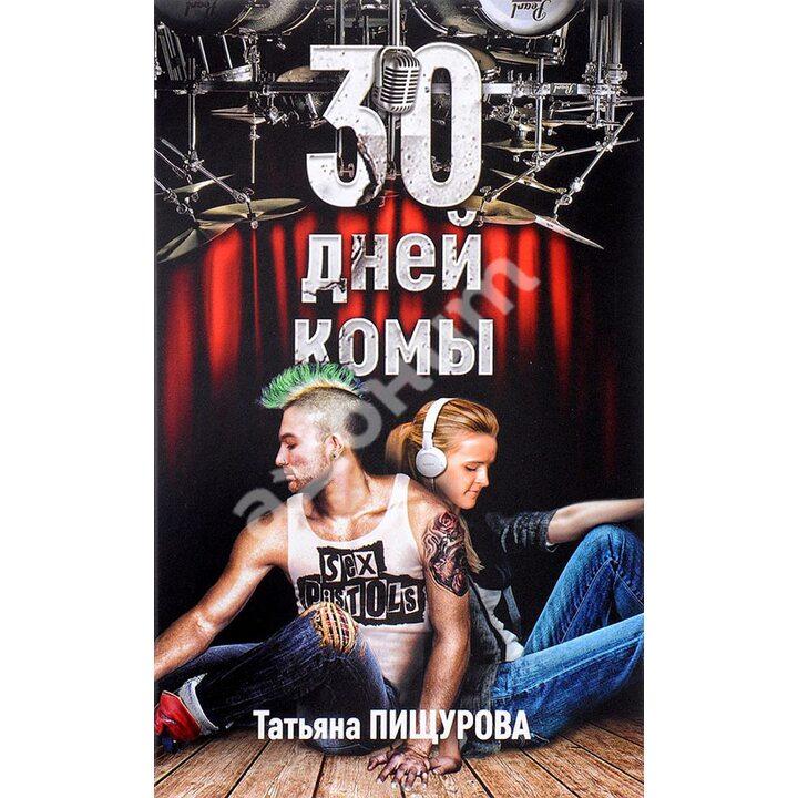 30 дней комы - Татьяна Пищурова (978-5-600-01574-6)