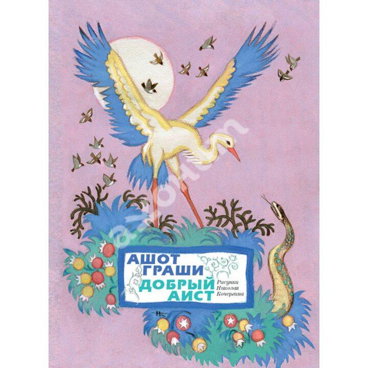 Добрый аист. Восточные сказки в стихах - Ашот Граши (978-5-9268-1528-0)