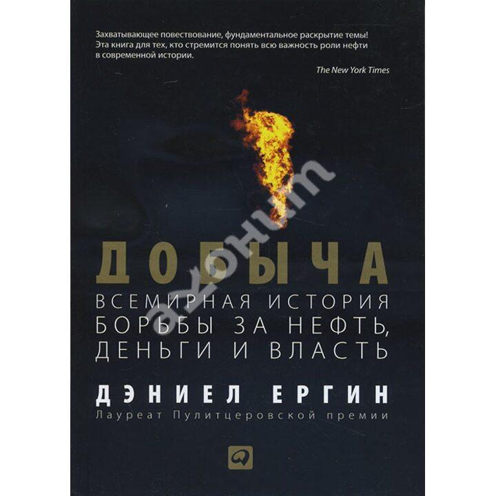Добыча. Всемирная история борьбы за нефть, деньги и власть - Дэниел Ергин (978-5-9614-5842-8)
