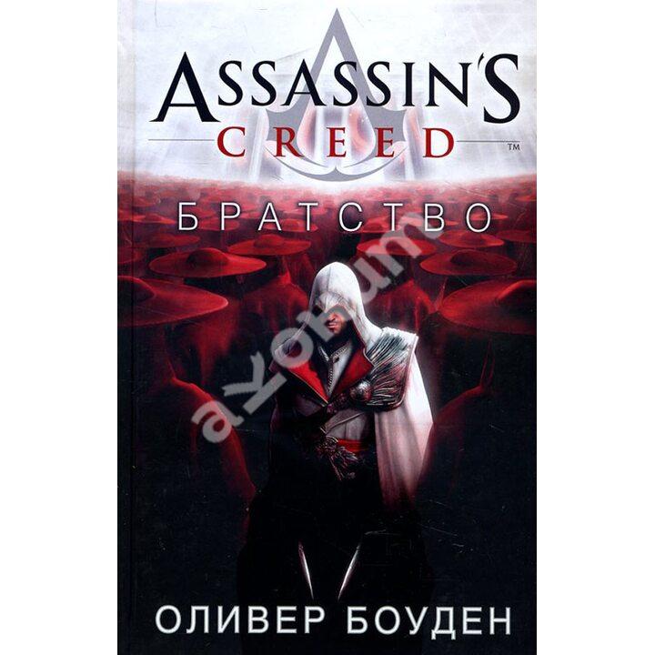Assassin's Creed. Братство - Оливер Боуден (978-5-389-10533-1)