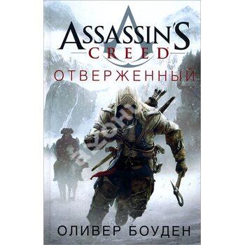 Assassin's Creed . зацькований