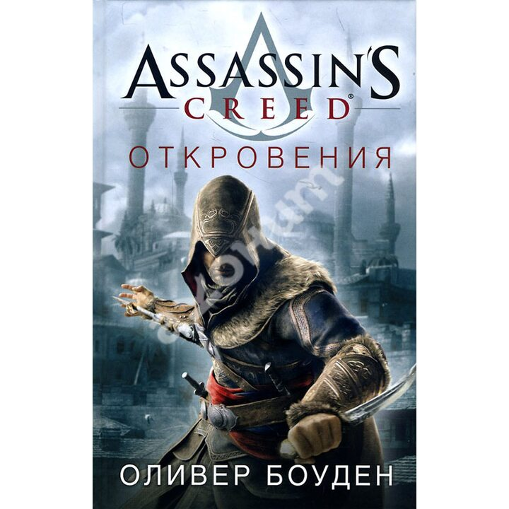 Assassin's Creed. Откровения - Оливер Боуден (978-5-389-10796-0)