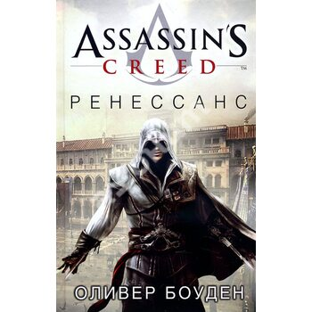 Assassin's Creed . ренесанс