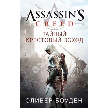 Assassin's Creed . Таємний хрестовий похід