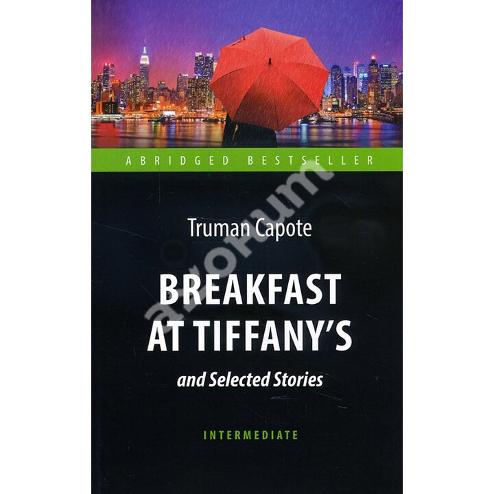 Breakfast at Tiffany's and Selected Stories / «Завтрак у Тиффани» и избранные рассказы - Трумен Капоте (978-5-9909598-3-5)