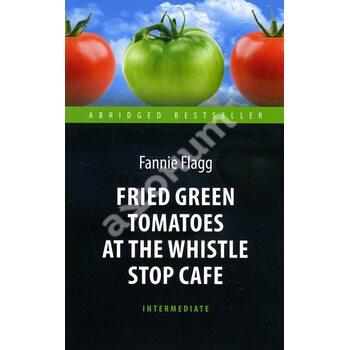 Fried Green Tomatoes at the Whistle Stop Cafe / Жареные зеленые помидоры в кафе «Полустанок»