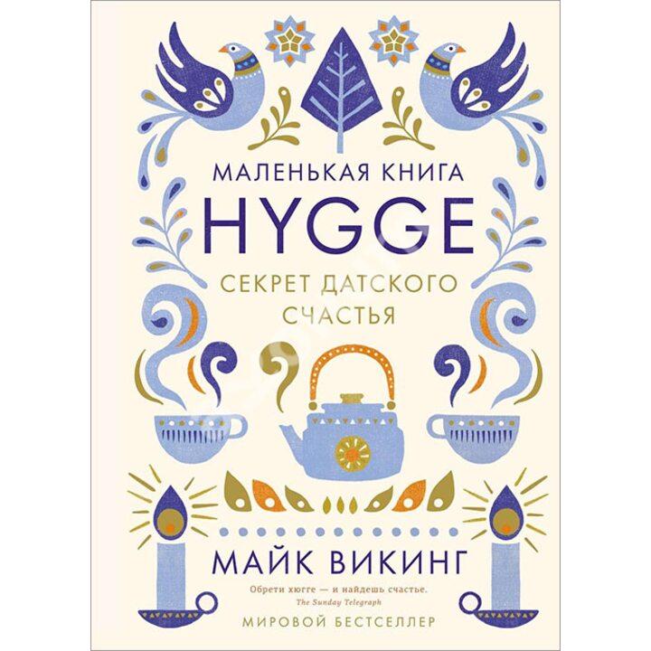 Hygge. Секрет датского счастья - Майк Викинг (978-5-389-11770-9)