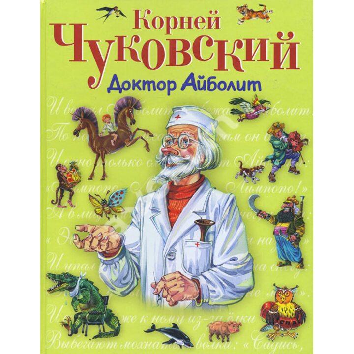 Доктор Айболит - Корней Чуковский (978-5-699-10735-3)