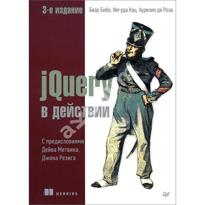 jQuery в действии. 3-е издание - Аурелио де Роза, Беэр Бибо, Иегуда Кац (978-5-496-02973-5)