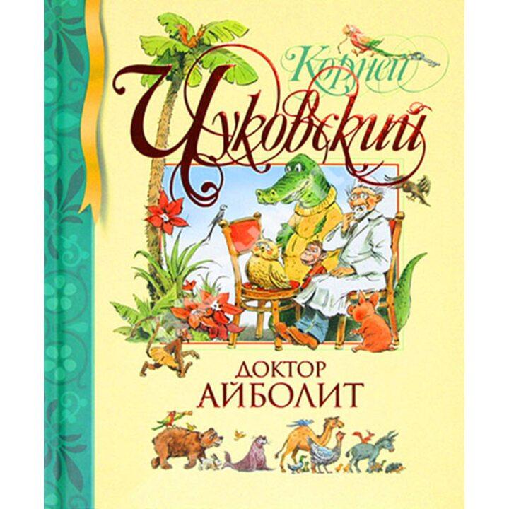 Доктор Айболит - Корней Чуковский (978-5-389-00816-8)