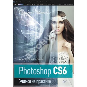Photoshop CS6 . Вчимося на практиці