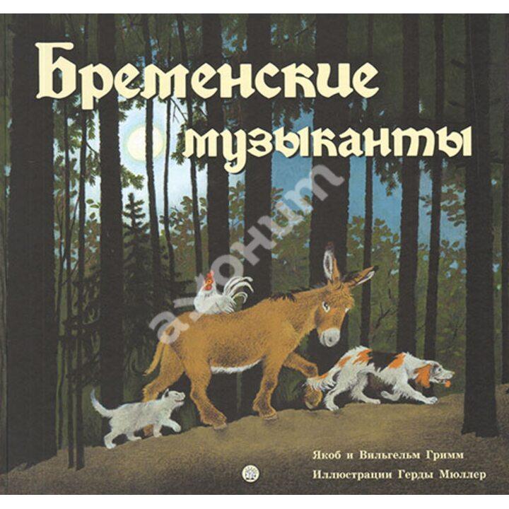 Бременские музыканты - Вильгельм Гримм, Якоб Гримм (978-5-9287-2782-6)
