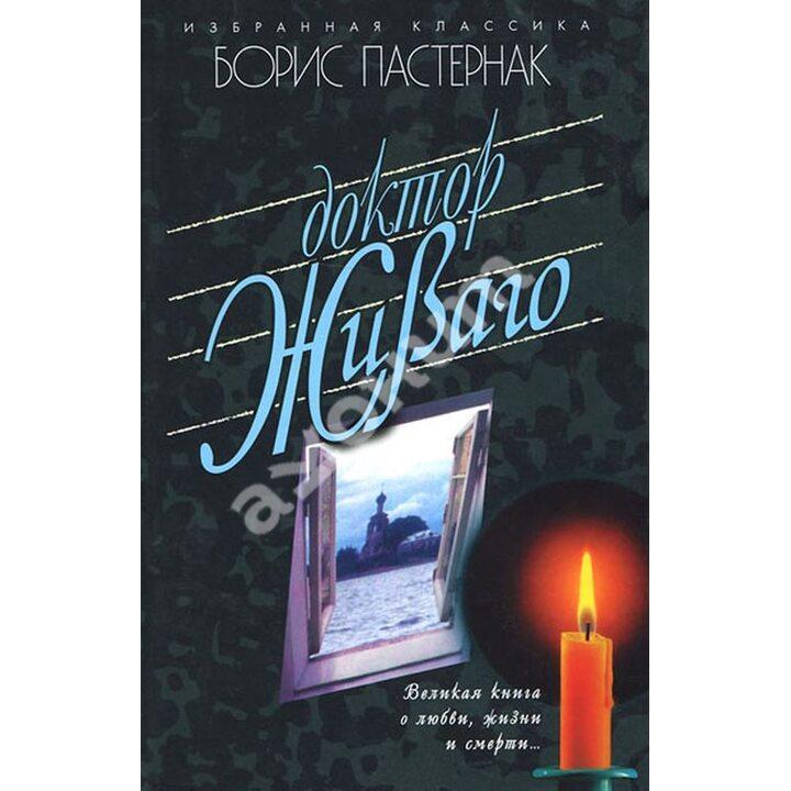 Доктор Живаго - Борис Пастернак (978-5-8475-0662-5)